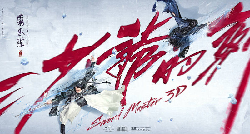 sword-master-poster